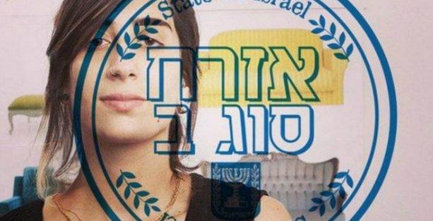 İsrailli Araplardan 'ikinci sınıf vatandaş' kampanyası